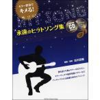 ギター伴奏でキメる!永遠のヒットソング集 CD2枚、タブ譜付 / 現代ギター社