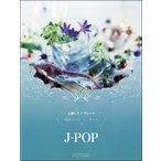 楽譜 上級ピアノ・グレード 魅惑のソロ・コンサート 3 J−POP / デプロMP