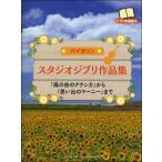 Yahoo!島村楽器 楽譜便バイオリン スタジオジブリ作品集 ピアノ伴奏譜付 「風の谷のナウシカ」から「思い出のマーニー」まで / ヤマハミュージックメディア