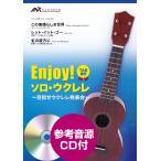 ウクレレ楽譜 この素晴らしき世界/レット・イット・ゴー/虹の彼方に CD付 / ウィンズ・スコア