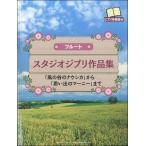 Yahoo!島村楽器 楽譜便フルート スタジオジブリ作品集 「風の谷のナウシカ」から「思い出のマーニー」まで ピアノ伴奏譜付 / ヤマハミュージックメディア
