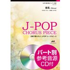 J−POPコーラスピース 女声3部合唱 春風 Rihwa CD付 / ウィンズ・スコア
