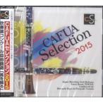 CDCAFUAセレクション2015吹奏楽コンクール自由曲選/風を織る / カフアレコード