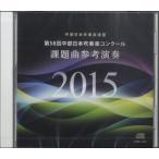 CD 第58回中部日本吹奏楽コンクール課題曲参考演奏 2015 / ブレーン