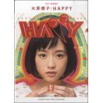 ギター弾き語り 大原櫻子 『HAPPY』 / ヤマハミュージックメディア