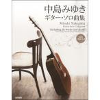 CDで覚える 中島みゆき/ギター・ソロ曲集 【全曲タブ譜付】 / ドレミ楽譜出版社