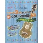 「コード3つ」からはじめる! 楽々ウクレレ弾き語り60 〜歌謡ポップス編〜 / ヤマハミュージックメディア