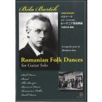 バルトーク ギターソロのための ルーマニア民俗舞曲 / 現代ギター社