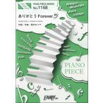 ピアノピース1158 ありがとうForever.../西内まりや / フェアリー画像