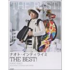 ピアノ・ソロ ナオト・インティライミ/THE BEST! / ドレミ楽譜出版社