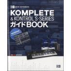 KOMPLETE&KONTROL S−SERIESガイドBOOK / サウンドデザイナー