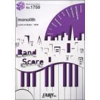 バンドスコアピース1759 monolith/04 Limited Sazabys / フェアリー