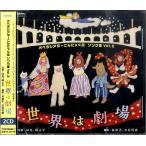 CD オペラシアターこんにゃく座 ソング集(2)世界は劇場 / フォンテック