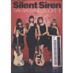バンドスコア Silent Siren/サイサイ バンドスコアII / ドレミ楽譜出版社