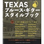 Yahoo!島村楽器 楽譜便TEXAS ブルース・ギター・スタイルブック CD付 / ヤマハミュージックメディア
