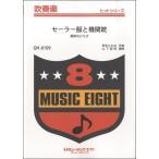 QH8109 セーラー服と機関銃/薬師丸ひろ子 / ミュージックエイト