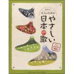 オカリナ 大人のためのやさしい日本の歌 ドレミふりがな・歌詞付 / ヤマハミュージックメディア