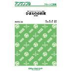 MAFL56 ひまわりの約束/秦基博 / ミュージックエイト