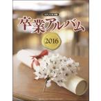 楽譜 ピアノソロ 中級 卒業アルバム2016 / ヤマハミュージックメディア