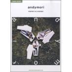 バンド・スコア andymori「宇宙の果てはこの目の前に」 / シンコーミュージックエンタテイメント