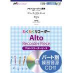 わくわくリコーダー アルト2重奏 ビューティフル・ネーム/Story/RPG ゴダイゴ/AI/SEKAI NO OWARI CD付 / ウィンズ・スコア