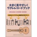 大きく見やすい! ウクレレコードブック / ヤマハミュージックメディア