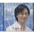 CD 山内惠介/ファンが選んだベストアルバム / ジェスフィール(ビクター)