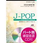 J-POPコーラスピース 混声3部合唱 365日の紙飛行機〔混声3部合唱〕 AKB48 CD付 / ウィンズ・スコア