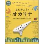 楽譜 はじめよう! オカリナ〜初心者のためのオカリナ入門〜 / ヤマハミュージックメディア