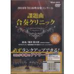 DVD 2016年全日本吹奏楽コンクール 課題曲合奏クリニック / ブレーン
