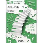 PP1248ピアノピース 復活LOVE/嵐 / フェアリー
