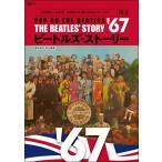 CDジャーナルムック ビートルズ・ストーリー Vol.5 1967 〜これがビートルズ! 全活動を1年1冊にまとめたイ / 音楽出版社