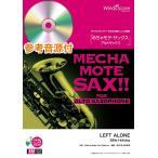 めちゃモテ・サックス〜アルトサックス〜 LEFT ALONE 参考音源CD付 / ウィンズ・スコア
