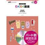 わくわく器楽 キセキ GReeeeN CD付 / ウィンズ・スコア