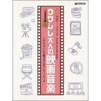 ウクレレ/大人の映画音楽〜ソロ・ウクレレで奏でるシネマ・ミュージック / ドリーム・ミュージック・ファクトリー