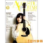 ムック アコースティックギターマガジン(70)CD付 / リットーミュージック