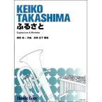 楽譜 ユーフォニウム&マリンバ ふるさと / 東京ハッスルコピー