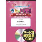 うたハモ!アカペラピース 恋のバカンス〔アカペラ6声〕 CD付 / ウィンズ・スコア