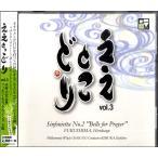 CD ええとこどり(3)福島弘和シンフォニエッタフィルハーモニックウインズ大阪 / ブレーン
