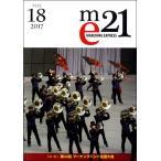 雑誌 マーチングエクスプレス21(18) / レインボープロジェクト