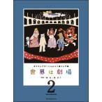 楽譜 オペラシアターこんにゃく座ソング集 世界は劇場(2) / 全音楽譜出版社