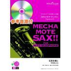 めちゃモテ・サックス〜アルトサックス〜 花束を君に 参考音源CD付 / ウィンズ・スコア