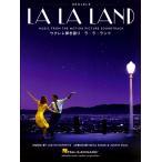 楽譜 ウクレレ弾き語り LA LA LAND ラ・ラ・ランド / ヤマハミュージックメディア