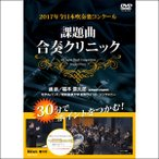 DVD 2017年全日本吹奏楽コンクール課題曲合奏クリニック / ブレーン