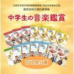 DVD 中学生の音楽鑑賞/全14巻 / ジェスフィール(ビクター)〔ネコポス〕