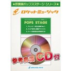 POP219 Dirty Work(ブルゾンちえみBGM) / ロケットミュージック(旧エイトカンパニィ)