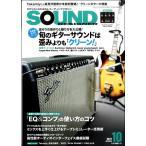 サウンド デザイナー 2017年 10 月号  雑誌