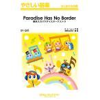 SY251 Paradise Has No Border/東京スカパラダイスオーケストラ / ミュージックエイト