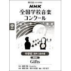 ┬ш85▓єб╩╩┐└о30╟п┼┘б╦NHK┴┤╣ё│╪╣╗▓╗│┌е│еєепб╝еы▓▌┬ъ╢╩ ├ц│╪╣╗ ║о└╝╗░╔Ї╣ч╛з Gifts б┐ г╬г╚г╦╜╨╚╟