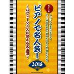 ピアノ・ソロ ピアノで名人芸!〜パフォーマンスに使える名曲選〜[2018] / シンコーミュージックエンタテイメント